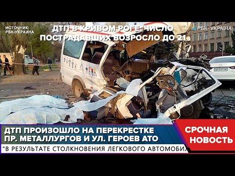 ДТП в Кривому Розі кількість постраждалих зросла до 21