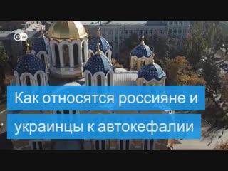 Посмотрите, что говорят верующие в москве и киеве об автокефалии украинской православной церкви.
