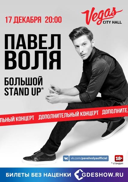 Павел Воля, резидент «Comedy Club»