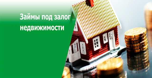 займ денег под залог недвижимости в тюмени рассчитать ипотеку на 10 лет