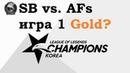 SB vs AFs Игра 1 Must See Week 6 LCK 2019 Чемпионат Кореи Sandbox Gaming Afreeca Freecs