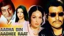Aadha Din Aadhi Raat - Full Movie - Shabana Azmi, Vinod Khanna, Asha Parekh