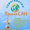 Горящие туры из Казани Прима САН