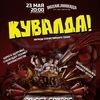 23.05.19|КУВАЛДА в Волгограде!