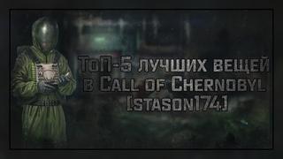 ТоП-5 САМЫХ КРУТЫХ ВЕЩЕЙ В Call of Chernobyl by stason174