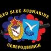 """RED BLUE SUBMARINE""CЕВЕРОДВИНСКИЙ ФАН КЛУБ ЦСКА"