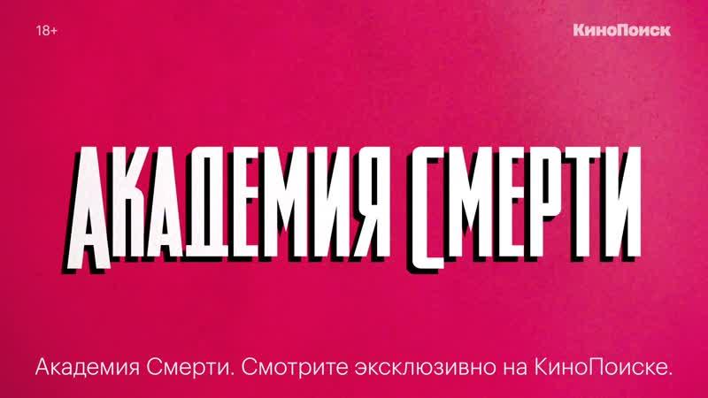 Сериал «Академия смерти» на КиноПоиске » Freewka.com - Смотреть онлайн в хорощем качестве