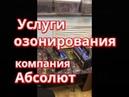 Удаление запахов услуги озонирования в Новосибирске