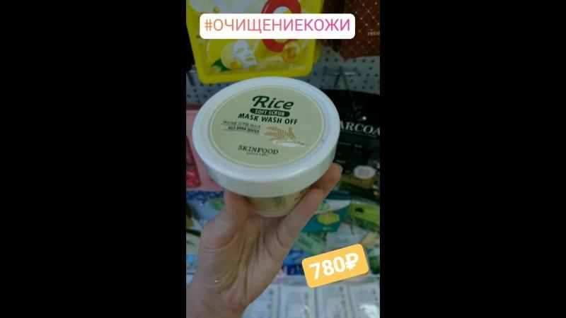 SkinFood - очищающая маска с рисом