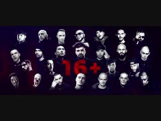 BEEF: Русский хип-хоп  25 января