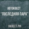 "АвтоКвест ""Последняя пара"""