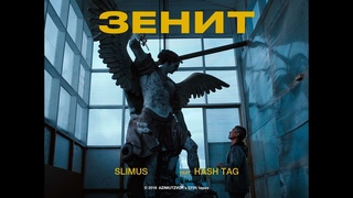 🎥 Премьера: SLIMUS (Slim) - Зенит (feat. HASH TAG) [Тупой Подкат]