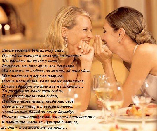 поздравление для подруги с которой редко видимся некоторых