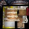JVL УмелецЪ