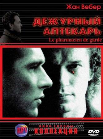 Дежурный аптекарь Le pharmacien de garde 2003