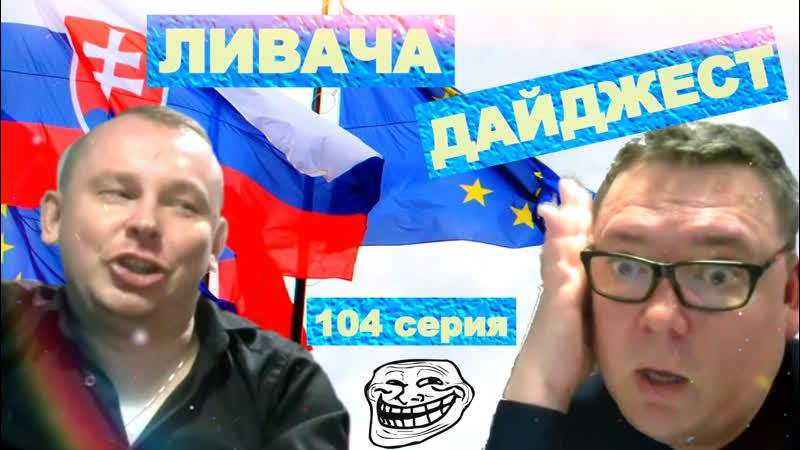 ЛИВАЧА ДАЙДЖЕСТ(104 серия)