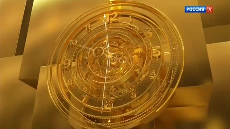 Часы (Россия-К, 17.01.2018-03.11.2019)