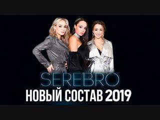 Премьера! SEREBRO (СЕРЕБРО) - Между нами любовь (Новый состав 2019)