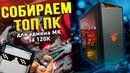 СБОРКА ТОПОВОГО ПК ЗА 120К - Идеальный ПК для игр в 2019