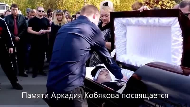 Аркадий кобяков что с ним случилось фото