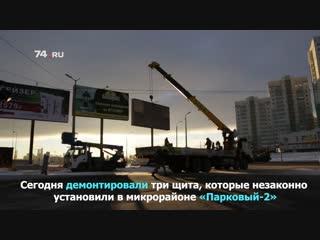 Борьба с неформатом: Парковый 2 зачистили от рекламы