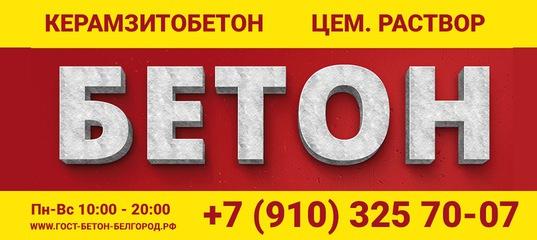 заказ бетона в белгороде