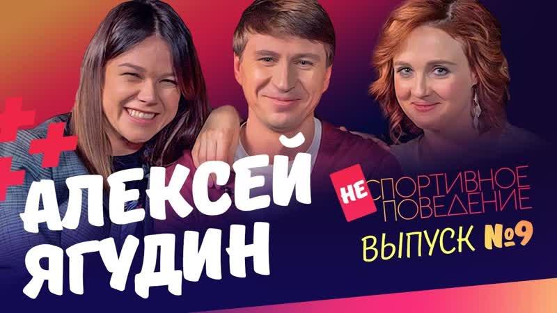 АЛЕКСЕЙ ЯГУДИН о Медведевой Загитовой и противостоянии с Плющенко Откровенное интервью