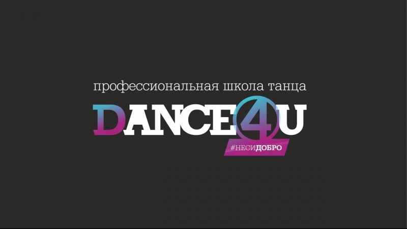 Нижний Новгород Репетиция танцевальных номеров в студии танца D4U