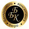 Бюро банкротного консалтинга