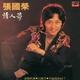 """Leslie Cheung - Qing Ren Jian ( Li De Dian Shi Ju """" Qing Ren Jian  """" Zhu Ti Qu )"""