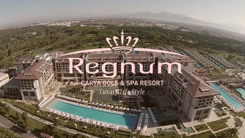 Regnum Carya Golf Spa Resort 5* Белек Турция