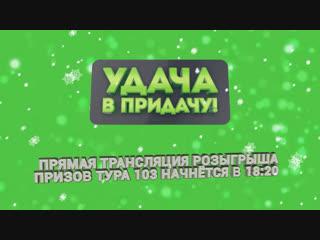 """Розыгрыш призов 103 тура игры Удача в придачу!"""""""