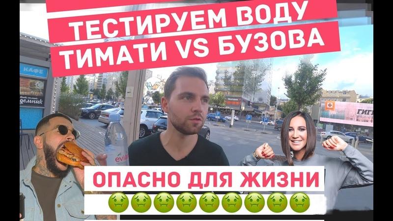 Evian и Vittel - опасны для здоровья! Вода от Ольги Бузовой и Тимати, Проверим!