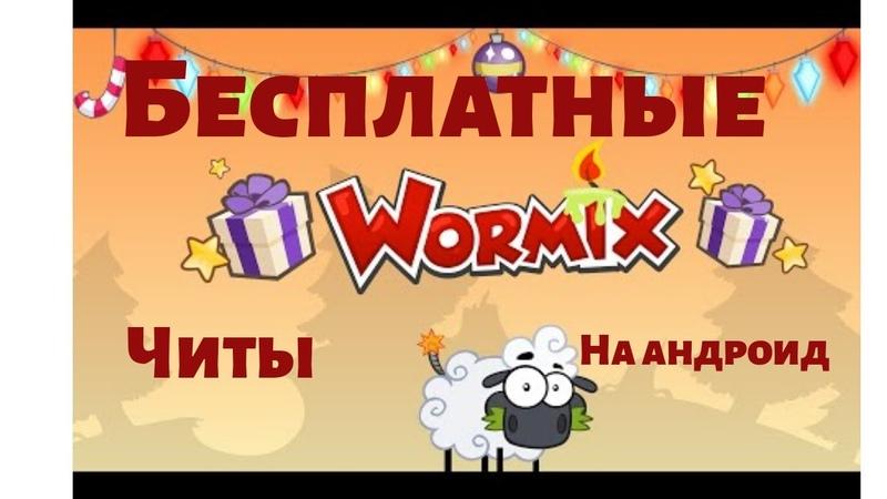 Читы для игры вормикс на андроид. Wormix аndroid apk test