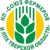 Союз фермеров Тверской области