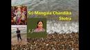 Sri Mangala Chandika Stotra   Smt S Janaki   Smt Jayashree Aravind