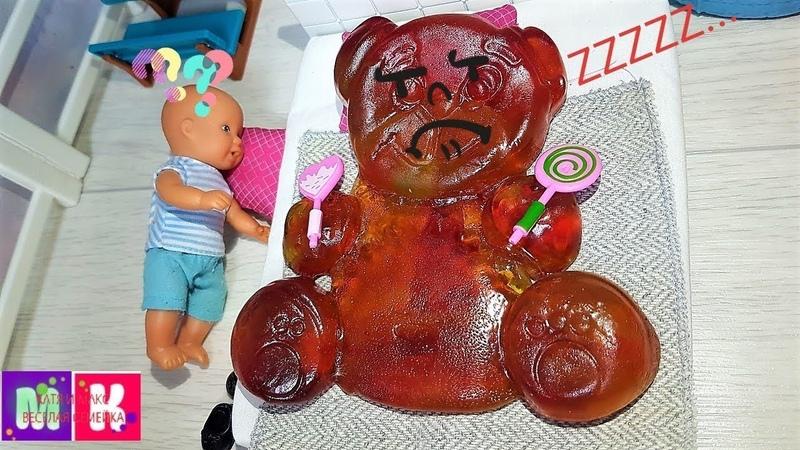 ЖЕЛЕЙНЫЙ МЕДВЕДЬ У НАС ДОМА. КАТЯ И МАКС ВЕСЕЛАЯ СЕМЕЙКА. Мультики с куклами Барби