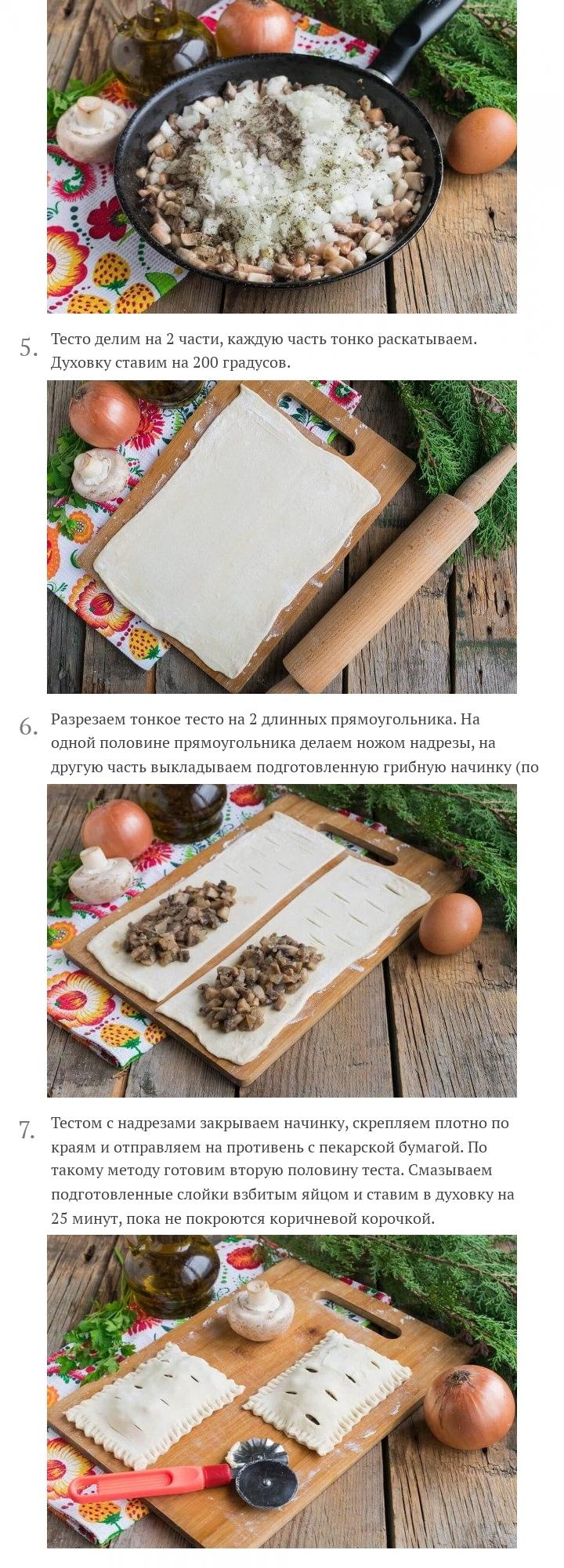 Слойки с грибами и луком, изображение №3
