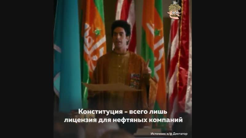 О прелестях диктатуры Очень смешная комедия Но почему то становится грустно и страшно