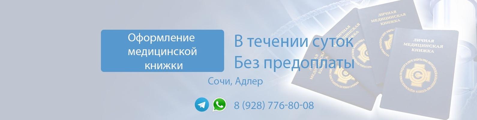 Центром гигиены и эпидемиологии Краснозаводск медицинская книжка