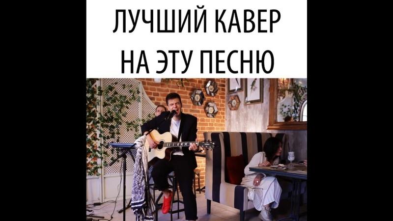 Леприконсы - Хали Гали (cover by Илья Белау)