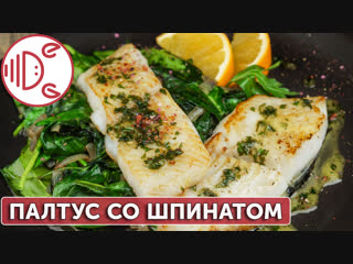 Палтус в апельсиновом соусе со шпинатом | Готовим вместе - Деликатеска.ру