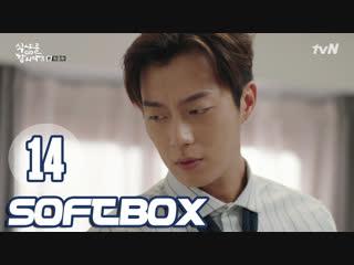 Озвучка SOFTBOX Кушать подано 3 14 серия