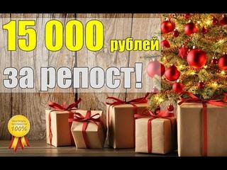 Розыгрыш G-shine #37 призовой фонд 15000 рублей