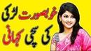 Meri Kahani Meri Zabani | Khubsurat Ladki Ki Kahani | Sad Story | RYK HUB