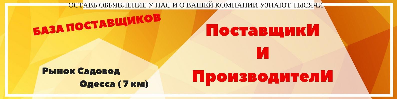 РЫНОК САДОВОД   ЛЮКС   База  Поставщики     ВКонтакте 2a856170634
