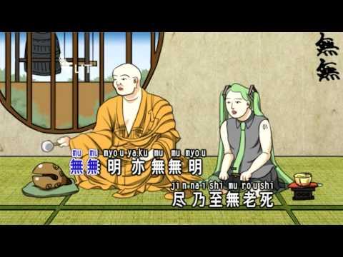 カラオケ 初音ミク 般若心経ポップ 羅馬拼音 ONVOCAL
