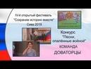 Команда ДОВАТОРЦЫ Конкурс песни IV фестиваль кадетов Сива 2019