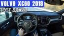 New Volvo XC60 2018 Новый Вольво ХС60 2018 ТЕСТ ДРАЙВ ОТ ПЕРВОГО ЛИЦА