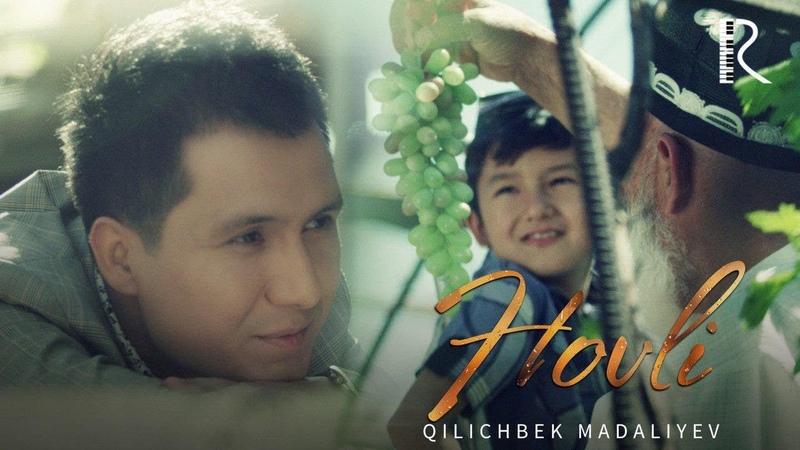 Qilichbek Madaliyev - Hovli | Киличбек Мадалиев - Ховли